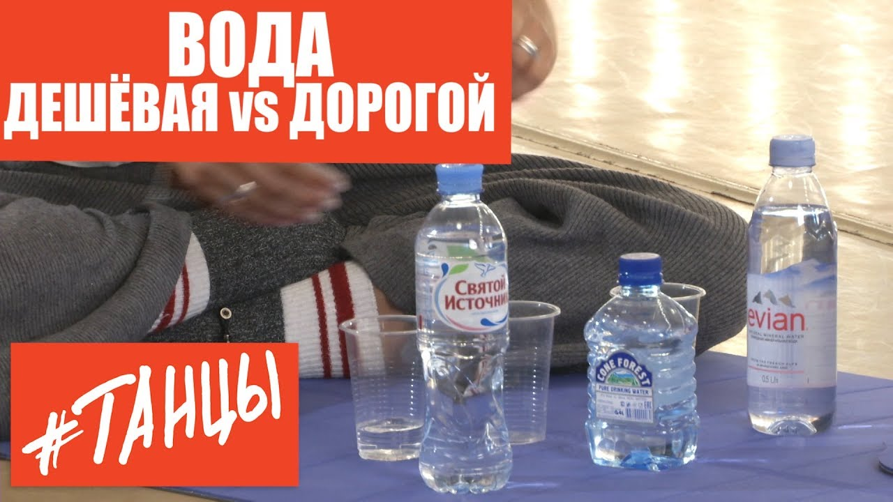 Какая вода лучше? Нужно ли пить воду на тренировке? Дешевая против дорогой. Слепой тест