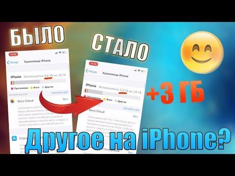 Как на айфоне удалить другое