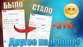 Другое в памяти iPhone! Как удалить Другое в памяти iPhone?