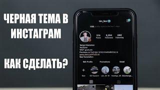 Download Как сделать темную тему в инстаграм? Mp3 and Videos