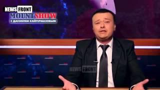 MOUNT SHOW – Мишка Саакашвили приехал в самый весей город планеты  Выпуск 9  13 06 2015