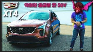 [상세리뷰] 최애 악마얼굴의 캐딜락 소형 SUV XT4 리뷰. 외관, 드라이빙 퍼포먼스 가성비 최고!!