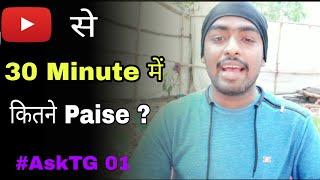 YouTube Par Daily 30 Minute Kam karke kitne paise? #AskTG 01