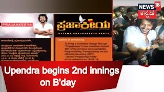 Real Star Updendra Launches His New Political Party On His 50th Birthday Today