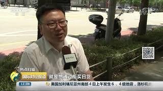 [国际财经报道]热点扫描 韩国多方寻求办法应对日本出口管制| CCTV财经
