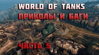 World of tanks приколы видео(Новый выпуск развлекательной рубрики баги и приколы World of tanks, часть пятая. В данном выпуске, бой в котором..., 2014-01-26T04:30:00.000Z)