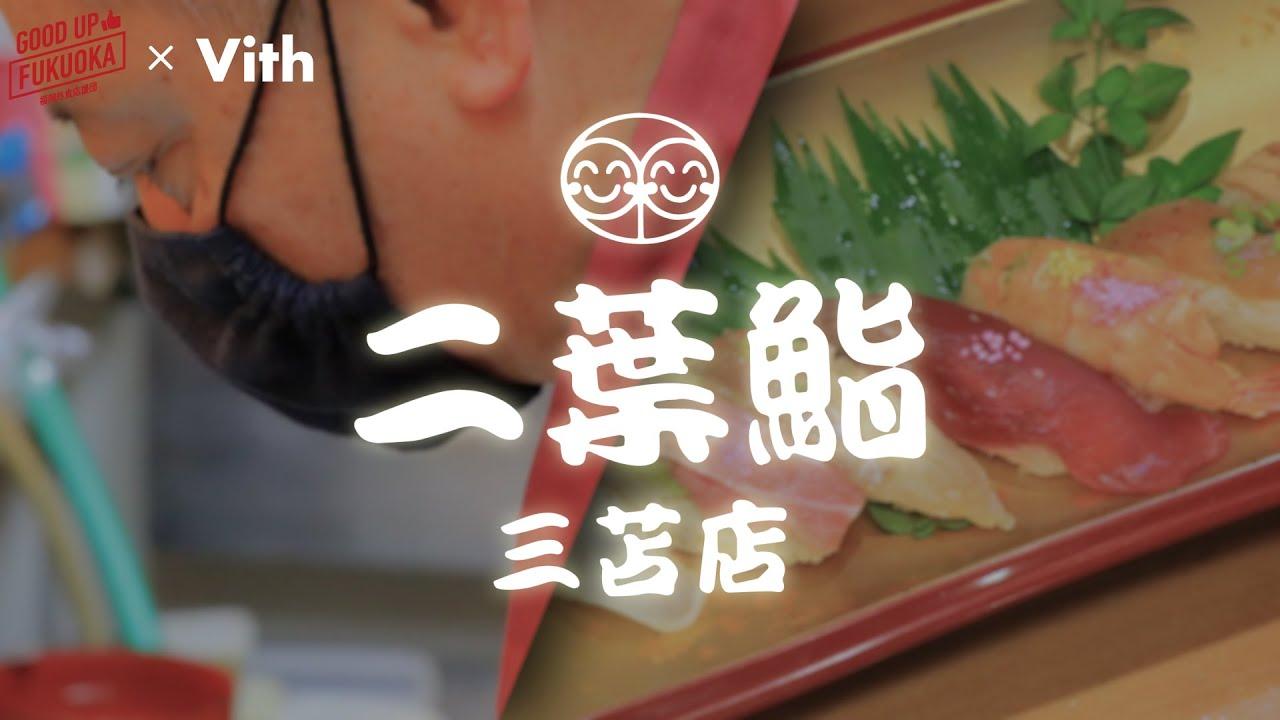 銀座・中洲の味をお値打ち価格な住宅地料金で‼️ 【二葉鮨 三苫店】