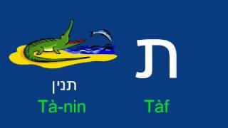Learn to Speak Hebrew - Lesson 2 - Alphabet