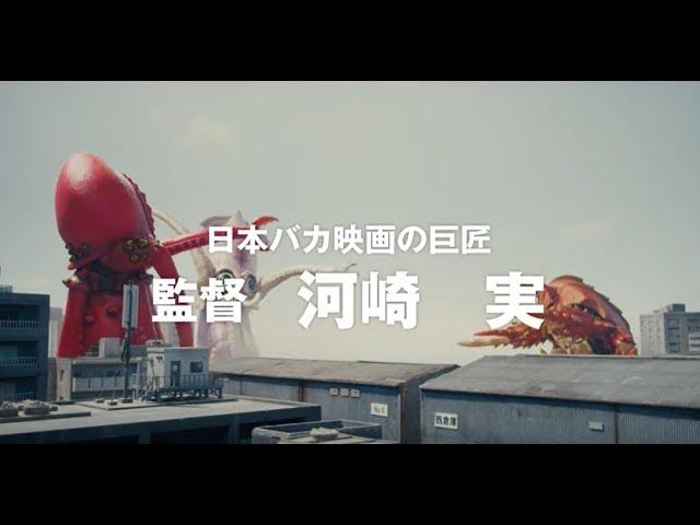 映画『三大怪獣グルメ』予告編