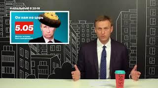 Навальный в 20 18 5 мая, Дуров, плохие и хорошие миллионы