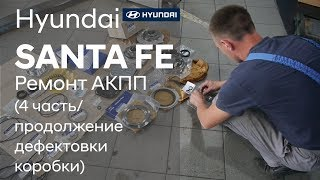 Ремонт коробки передач на Hyundai SANTA FE (4 часть)