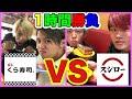 【白熱】くら寿司VSスシロー!1時間でどちらが高い金額食べれるか勝負!!