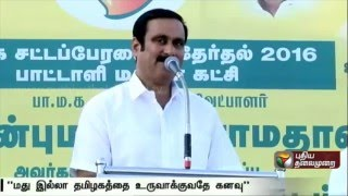 Medical & Education be provided as free, if voted to power: Anbumani Ramadoss