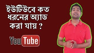 Types of YouTube Ads - YouTube Marketing Bangla Tutorial