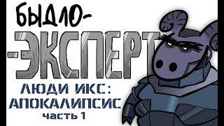"""Быдло-Эксперт (вып. 04) """"Люди Икс: Апокалипсис"""" ч. 1"""