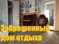 Заброшенный пансионат. Заброшенный дом отдыха «Порошино». Бывшая дача Фёдора Шаляпина в городе Плёс.