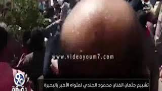 تشييع جنازة الفنان الكبير محمود الجندي في مسقط رأسه بالبحيرة