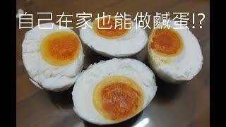 教你如何製作鹹蛋