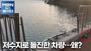MBN 뉴스파이터-논산 탑정저수지 추락…대학생 선후배 5명 사망