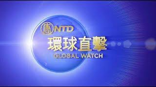 【环球直击】10月7日完整版(1)(朝鲜_加泰隆尼亚公投)