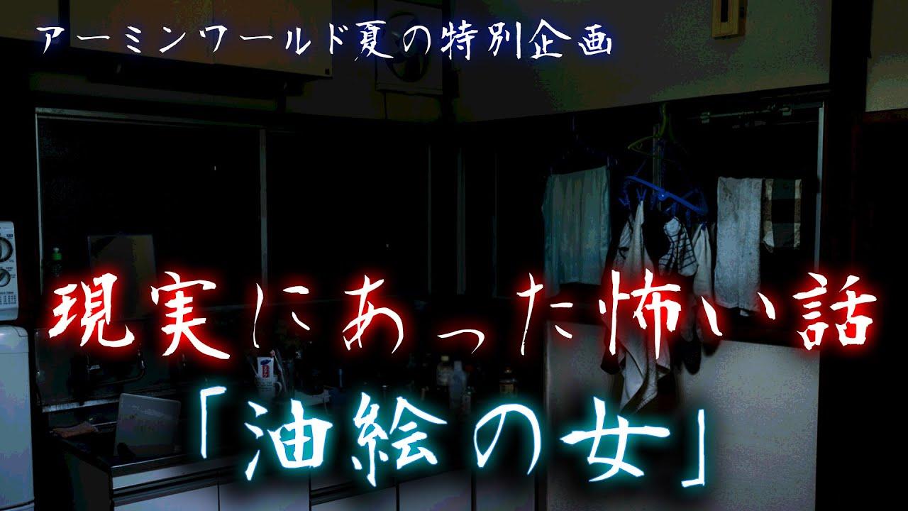【怖い話】夏の特別企画!柴田亜美の怪談、、