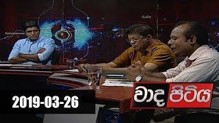 Wada Pitiya - 2019.03.26 Thumbnail