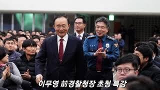 ● 이무영 前 경찰청장 초청 특강