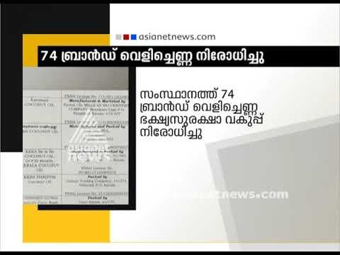 74 brands of Coconut oil banned in Kerala