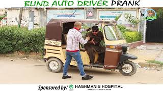 | BLIND AUTO DRIVER PRANK | By Nadir Ali & Sanata In | P4 Pakao |