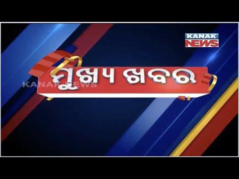 2PM Headlines: 10th August 2020 | Kanak News