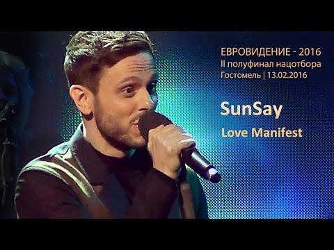 SUNSAY LOVE MANIFEST EUROVISION 2016 UKRAINE НА АНГЛИЙСКОМ СКАЧАТЬ БЕСПЛАТНО