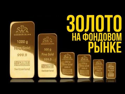 Инвестиции в золото на фондовом рынке. Как купить золото инвестору? Акции золотодобывающих компаний