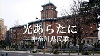 都道府県歌 - 光あらたに(神奈川県)