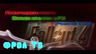 Прекращена работа - Fallout 4, Зависает, черный экран, прекращена работа, лаги, не запускается