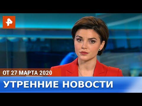 Утренние новости РЕН-ТВ. От 27.03.2020
