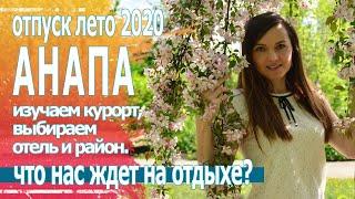 Анапа 2020. Где отдохнуть в России в 2020 году. Обзор курорта.