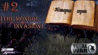 История серии: Total War #2 [The Mongol Invasion]