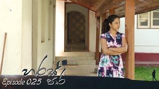 Haras Paara | Episode 25 - (2018-09-03) | ITN Thumbnail