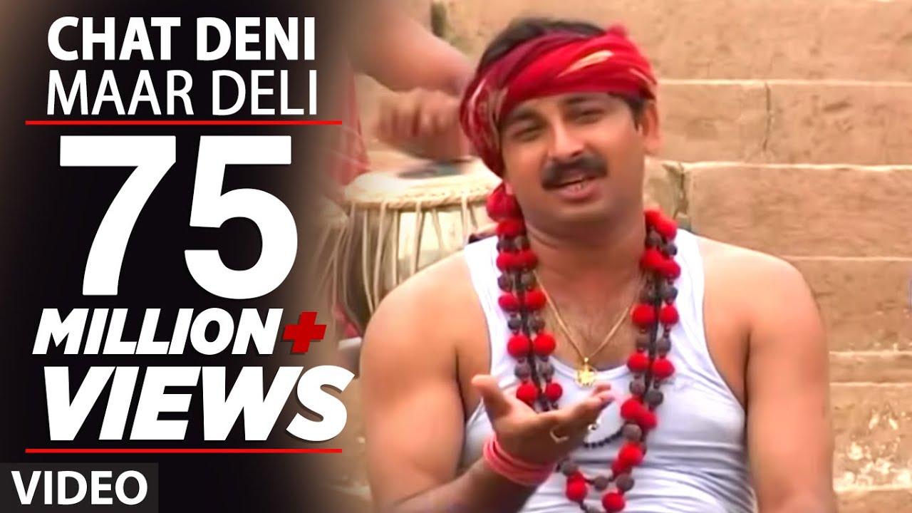Chat Deni Maar Deli - Manoj Tiwari Hit Bhojpuri Songs  Chat Deni Maar Deli
