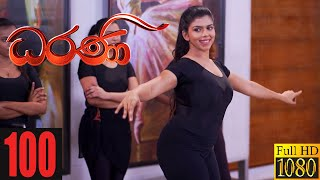 Dharani | Episode 100 01st February 2021 Thumbnail