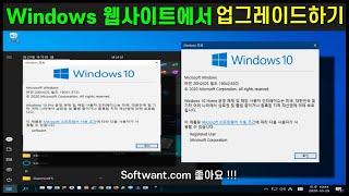 windows 10 웹사이트에서업데이트/업그레이드하기
