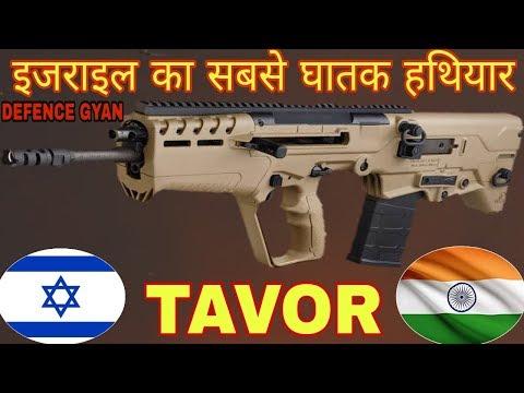TAVOR A ISRAELI ASSAULT RIFLE:- SPECIFICATIONS AND POWER | इस बन्दूक जैसी दुनिया में और कोई नही