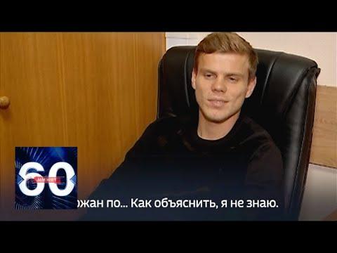 Миллионеры на нарах: чего боятся Кокорин и Мамаев? 60 минут от 11.10.18