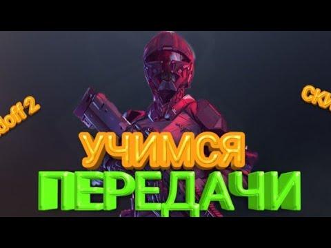 ТРЕЙД В Standoff 2   ПЕРЕДАЧА СКИНОВ   СТАНДОФФ 2