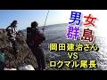 【長崎のクロ釣り】男女群島で出会ったダイワフィールドテスター岡田健治さん