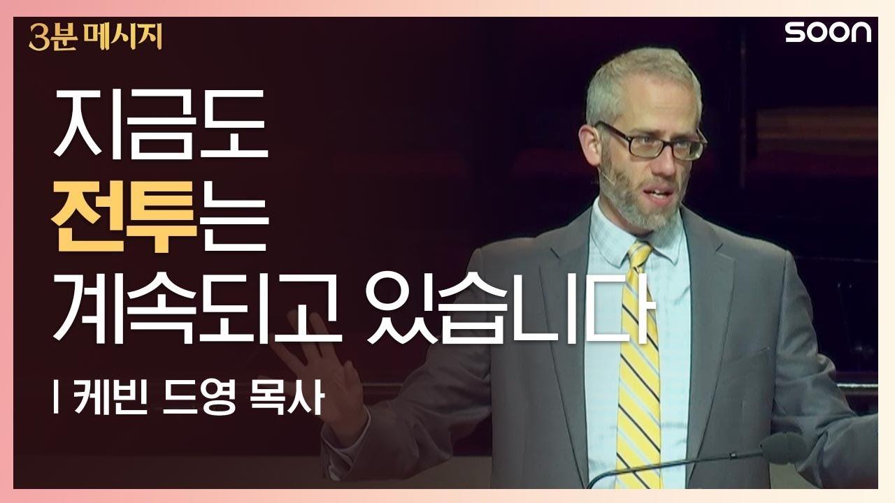 하나님의 전신 갑주 ????케빈 드영 목사 (Pastor Kevin Deyoung)  | CGNTV SOON 3분 메시지