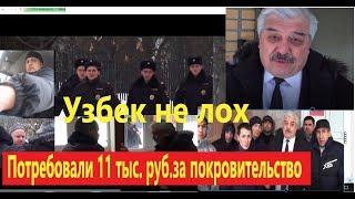 Спасите узбека: Оборотень в погонах  Потребовали 11 тыс. руб.за покровительство