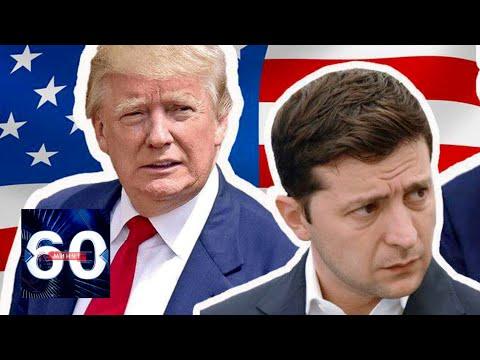 Разговор Трампа с Украиной прослушивала Россия? 60 минут от 15.11.19
