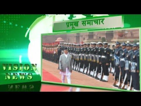 Vision News | 23 Mar 2018 | Vision Nepal Television
