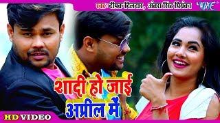 #Video शादी हो जाई अप्रील में  #Deepak Dildar, Antra Singh Priyanka  Superhit Bhojpuri Song 2020